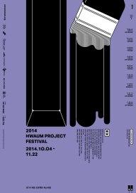 2014_HPF-poster