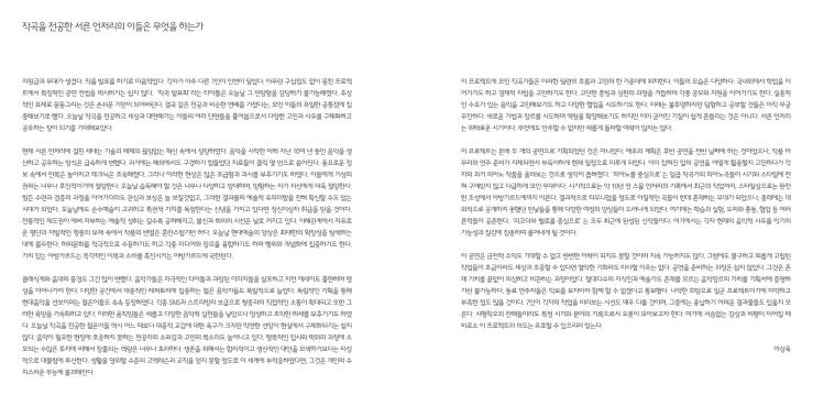 작곡-펼친(완료)_페이지_02.jpg
