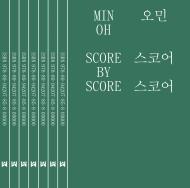 score score cover